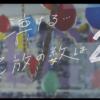 宮崎県小林市のPRミュージックビデオが自虐過ぎる!「田舎者女子高生」!