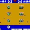 信長の野望のような全国統一を目指すフラッシュゲーム「都道府県対戦」