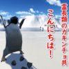 ペンギンユーチューバーが教育系Vチューバーを目指す!口の悪さそのままに・・・。