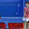 海外でも話題の卓球芸人!よくある卓球コーチネタが面白い!
