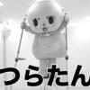体張る系ゆるキャラ「カワウソちぃたん☆」が竹馬に挑戦!あの名曲と共にどうぞ!