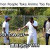 【日本語字幕付き】腹筋崩壊!日本のアニメを信じすぎた外国人が面白すぎる!
