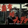 日本映画の名作が国境を越えてプレデターとコラボ!?「座頭市VSプレデター」の架空トレイラーが完成度高すぎる!