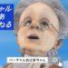 バーチャルおばあちゃんのCMシリーズ!不謹慎が止まらない・・・。